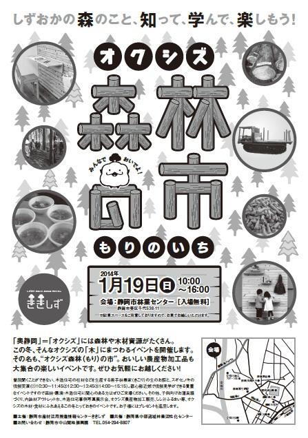 morinoichi260119.jpg
