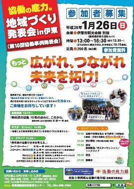 kyoudou2014.jpg