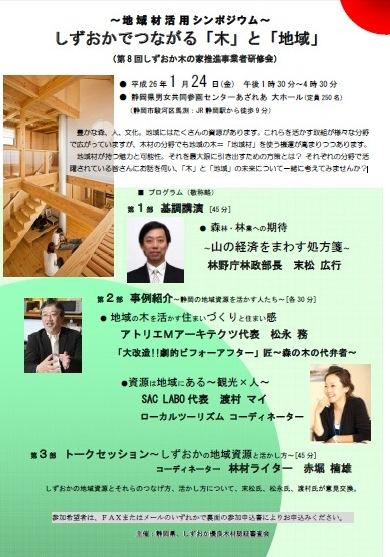 260124chiikizai.jpg