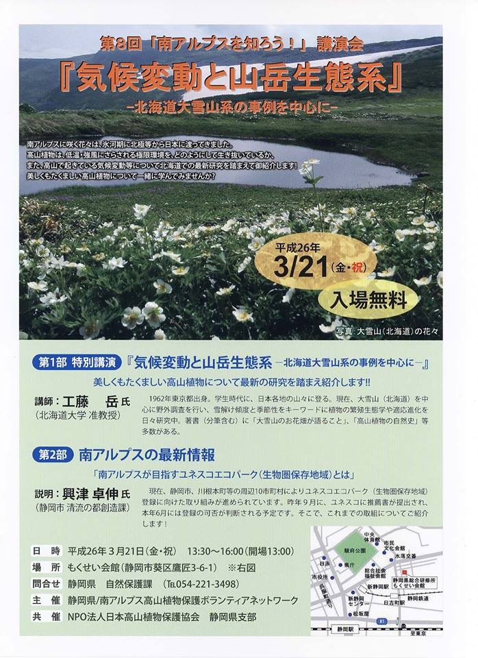 http://www.shizutan.jp/learning/2014/02/20/images/1554364_582084998551482_1667686017_n.jpg