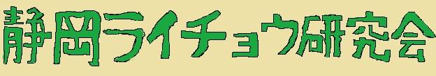 静岡ライチョウ研究会.jpg