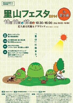 里山フェスタ2014.jpg