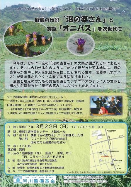 http://www.shizutan.jp/learning/2015/03/06/images/20150306.jpg