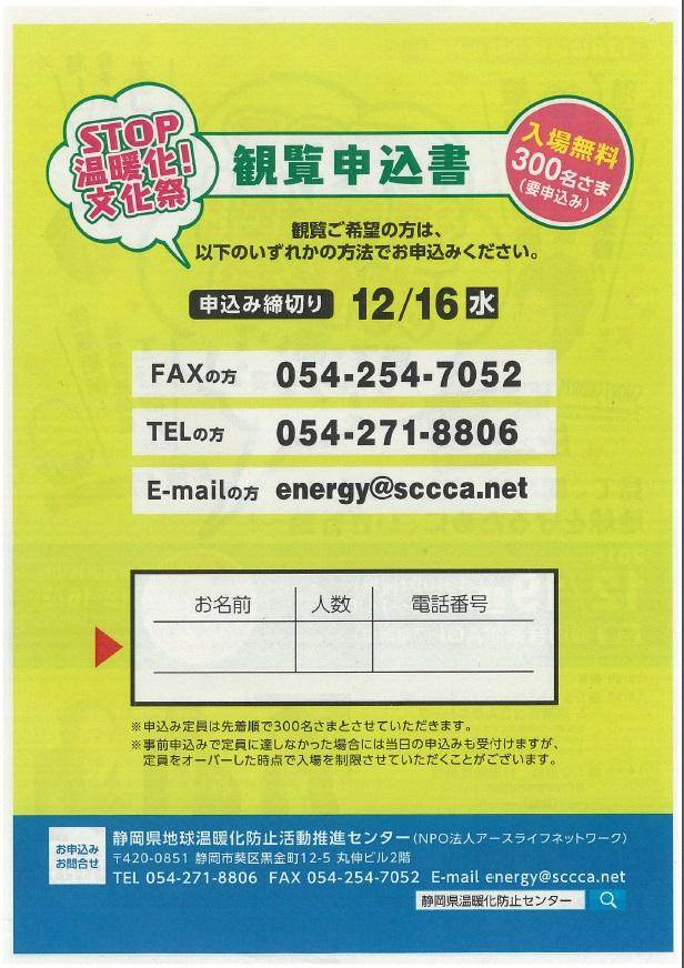 http://www.shizutan.jp/learning/2015/12/04/images/%E8%A6%B3%E8%A6%A7%E7%94%B3%E8%BE%BC%E6%9B%B8.jpg