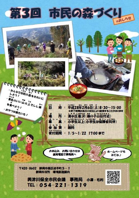 http://www.shizutan.jp/learning/2015/12/28/images/%E5%B8%82%E6%B0%91%E3%81%AE%E6%A3%AE%E3%81%A5%E3%81%8F%E3%82%8A.jpg