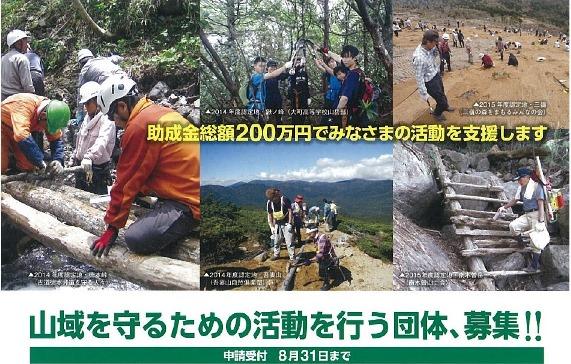 山岳遺産基金.jpg