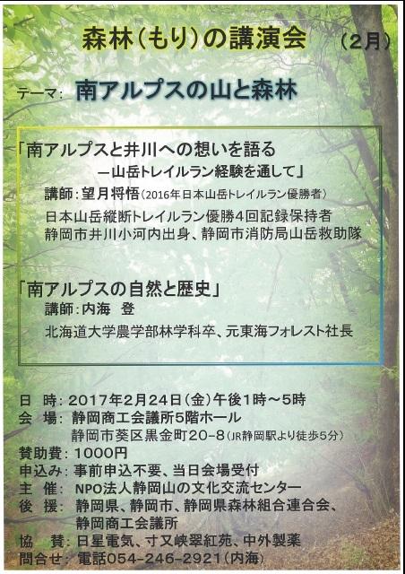 20170224yamanobunka.jpg