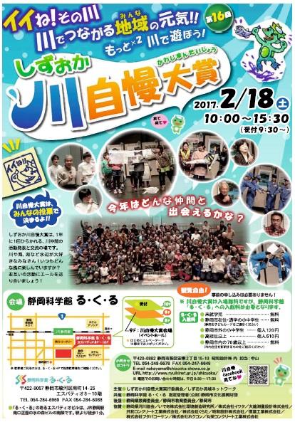 2017kawajiman.jpg