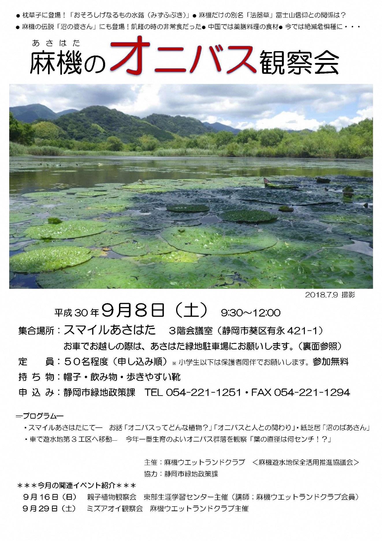 http://www.shizutan.jp/learning/2018/08/08/images/H30%E3%82%AA%E3%83%8B%E3%83%90%E3%82%B9%E3%83%81%E3%83%A9%E3%82%B7-1.jpg