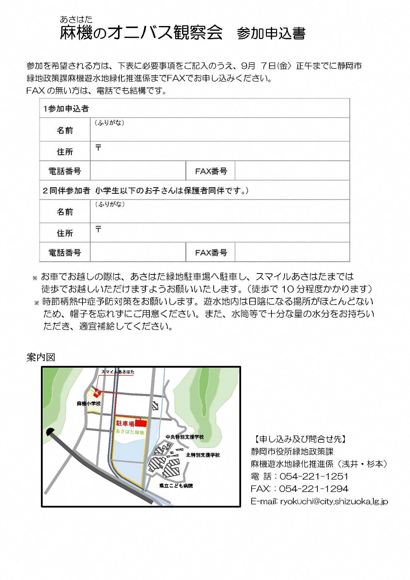 http://www.shizutan.jp/learning/2018/08/08/images/H30%E3%82%AA%E3%83%8B%E3%83%90%E3%82%B9%E3%83%81%E3%83%A9%E3%82%B7-2.jpg