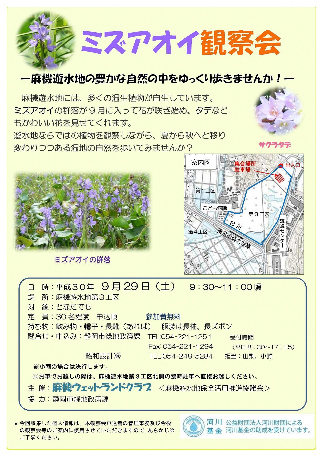 http://www.shizutan.jp/learning/2018/09/07/images/%E3%83%9F%E3%82%BA%E3%82%A2%E3%82%AA%E3%82%A4%E8%A6%B3%E5%AF%9F%E4%BC%9A-1.jpg