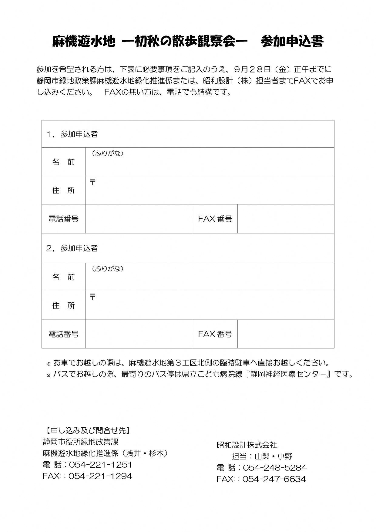 http://www.shizutan.jp/learning/2018/09/07/images/%E3%83%9F%E3%82%BA%E3%82%A2%E3%82%AA%E3%82%A4%E8%A6%B3%E5%AF%9F%E4%BC%9A-2.jpg