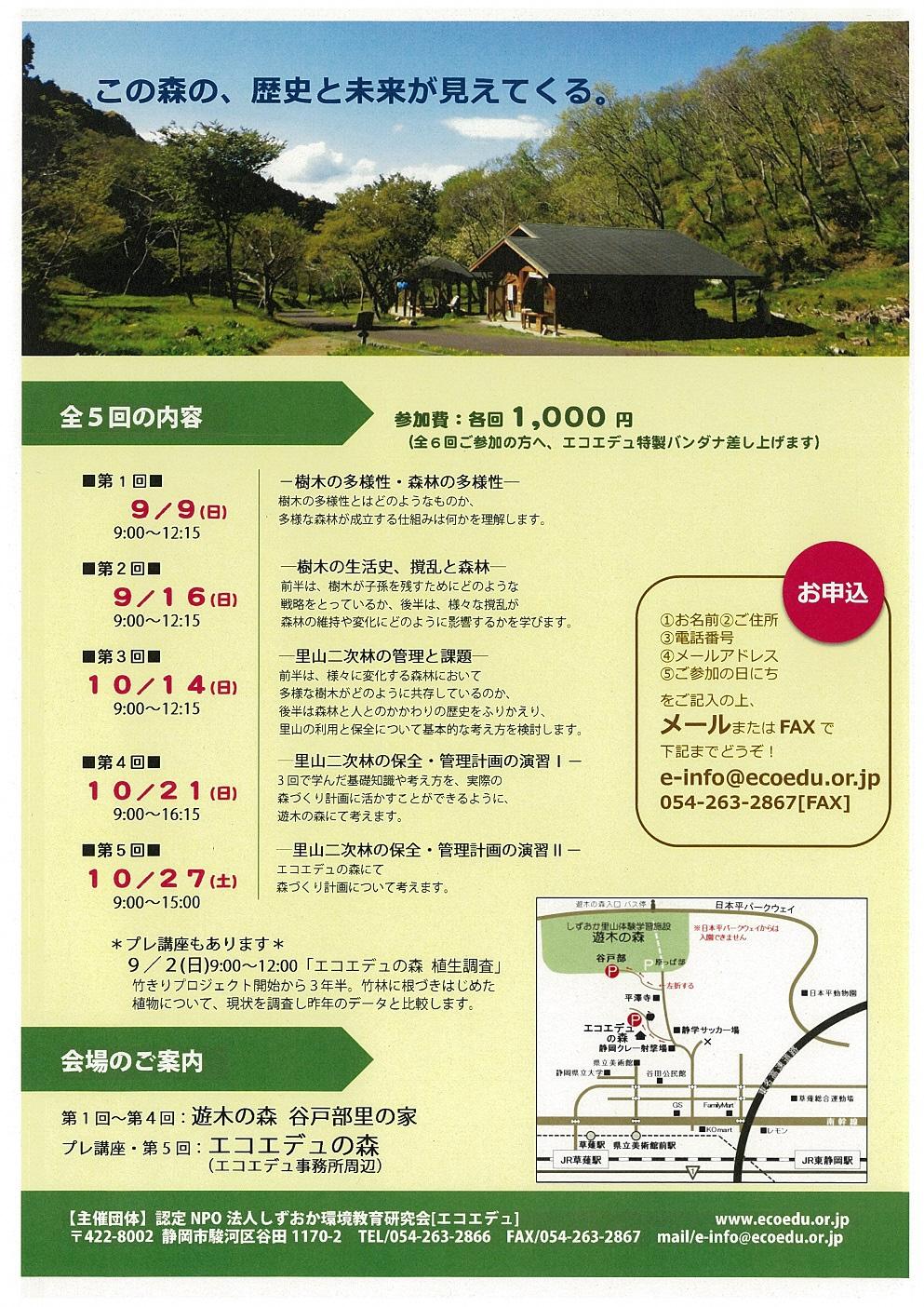 http://www.shizutan.jp/learning/2018/09/12/images/H30%E6%A3%AE%E3%81%A5%E3%81%8F%E3%82%8A%E8%AC%9B%E5%BA%A70002.jpg