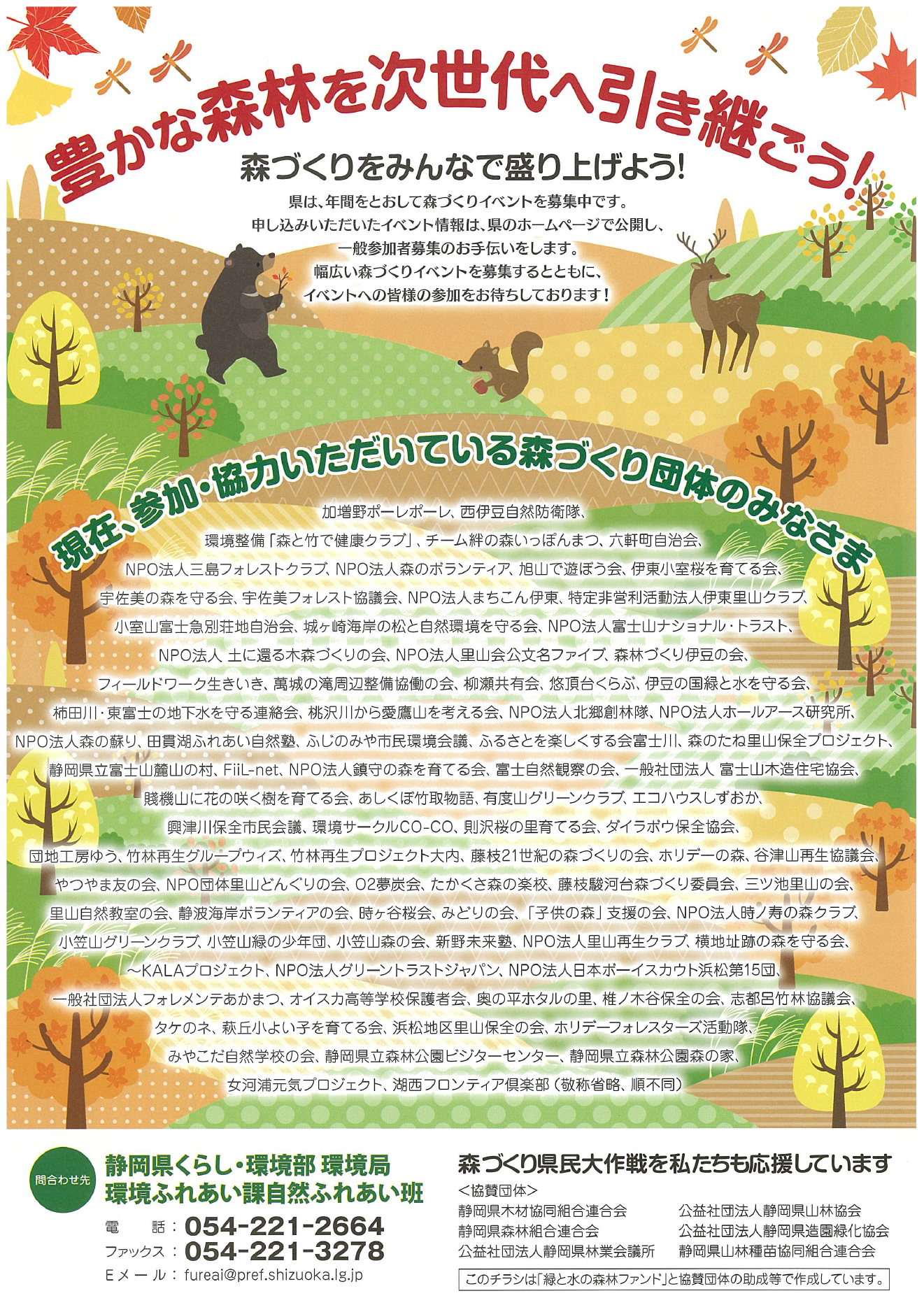 http://www.shizutan.jp/learning/2018/09/25/images/2.png
