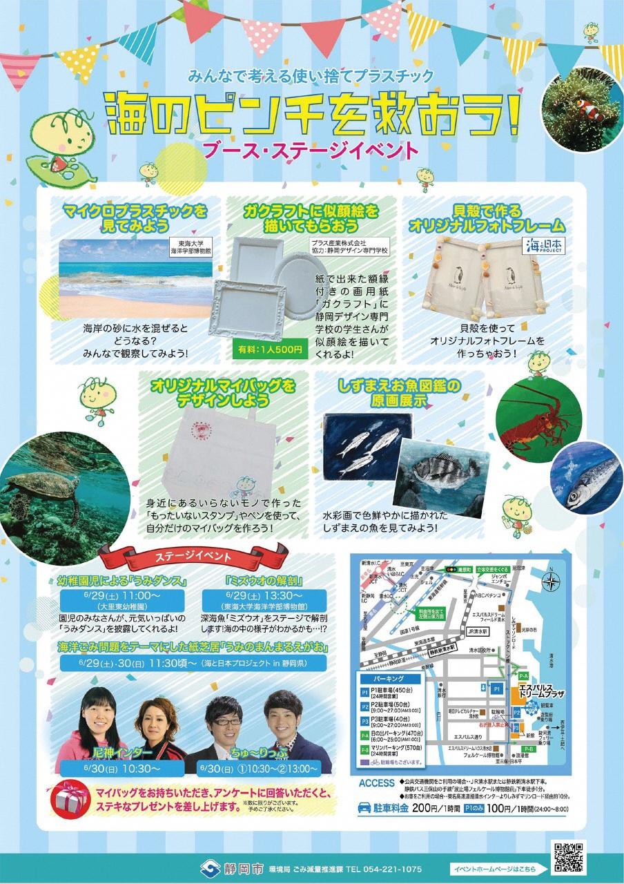 https://www.shizutan.jp/learning/2019/06/18/images/%E6%B5%B7%E3%81%AE%E3%83%94%E3%83%B3%E3%83%81%E3%82%92%E6%95%91%E3%81%8A%E3%81%86%EF%BC%81%E8%A3%8F.png