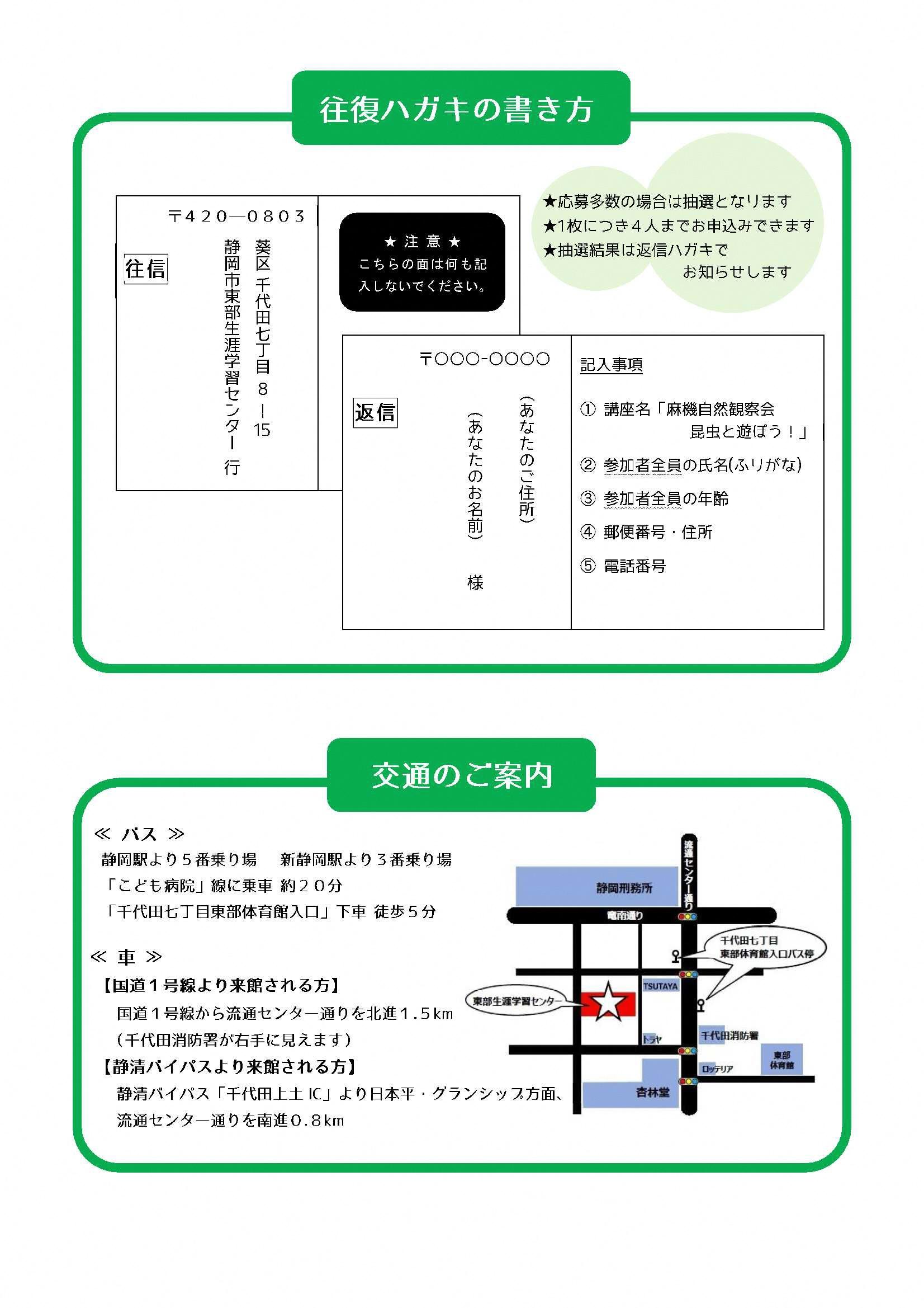 https://www.shizutan.jp/learning/2019/06/20/images/R1%E6%9D%B1%E9%83%A8%E6%98%86%E8%99%AB-2.jpg