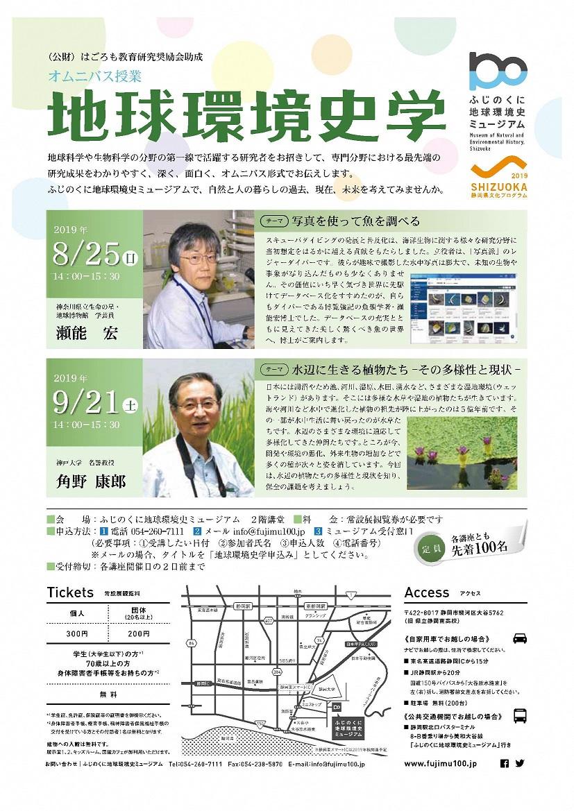 https://www.shizutan.jp/learning/2019/09/13/images/%E6%B0%B4%E8%BE%BA%E3%81%AB%E7%94%9F%E3%81%8D%E3%82%8B%E6%A4%8D%E7%89%A9%E3%81%9F%E3%81%A1.jpg