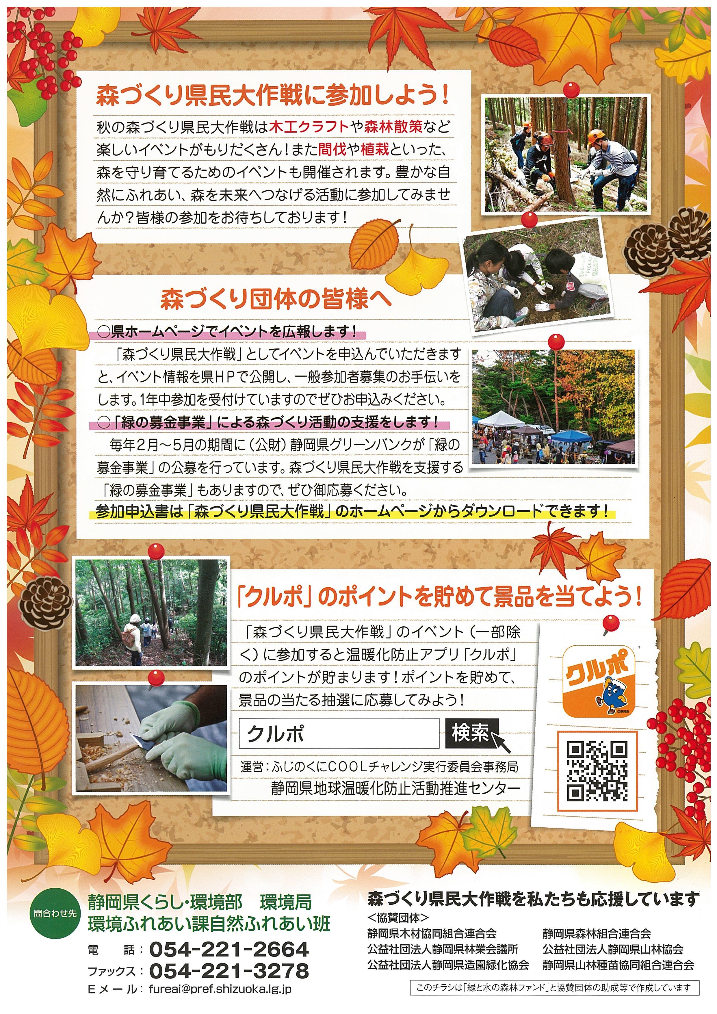 https://www.shizutan.jp/learning/2019/09/18/images/%E6%A3%AE%E3%81%A5%E3%81%8F%E3%82%8A%E8%A3%8F.png