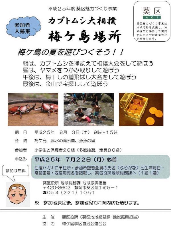 梅ケ島~1.JPG