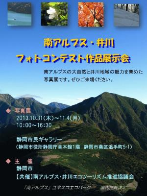 フォトコンテスト作品展示会.jpg