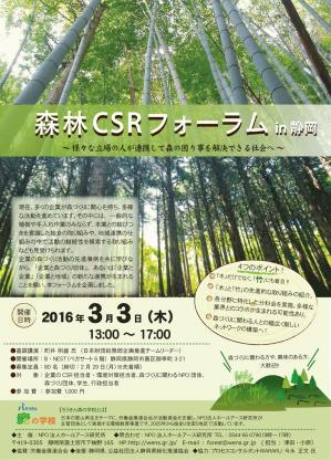 森林CSRチラシ表_web用.jpg