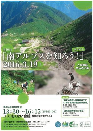 280319高山植物講演会チラシ.jpg