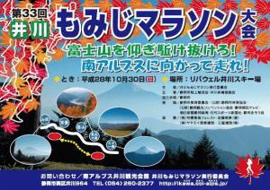 H28第33回井川紅葉マラソン