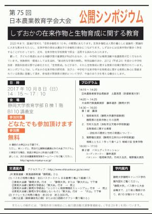 日本農業教育学会大会うら.png