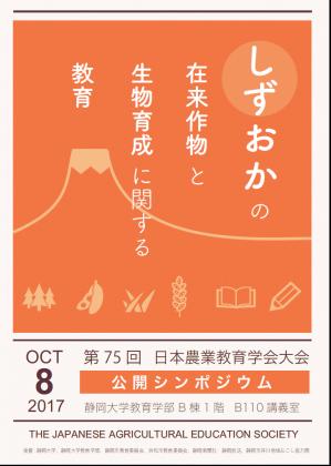 日本農業教育学会大会おもて.png