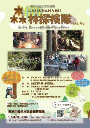 森林探検隊のお知らせ.pngのサムネイル画像