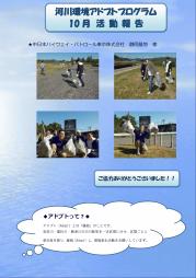 活動の様子(10月).png
