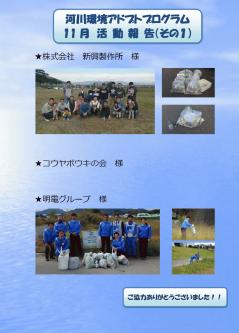 【11月】活動報告(その1).png