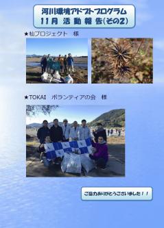 【11月】活動報告(その2).png