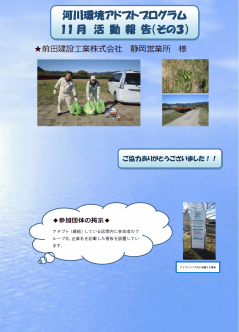 【11月】活動報告(その3).png