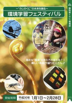 環境学習フェスティバル.jpg