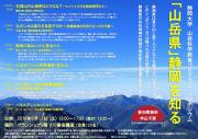 山岳県静岡を知る2.png