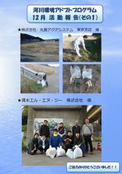 活動報告(その1).png
