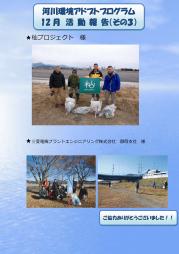 活動報告(その3).png