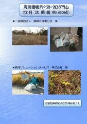 活動報告(その4).png