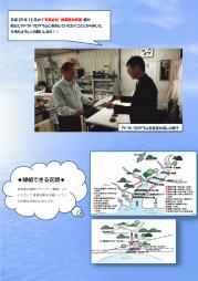 活動報告(その5).png