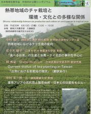 【お知らせ】熱帯地域のチャ栽培と環境・文化との多様な関係.png