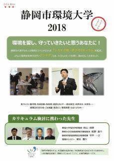 (別添)静岡市環境大学2018リーフレット(冊子版).jpg