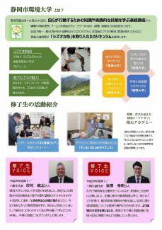 (別添)静岡市環境大学2018リーフレット(冊子版)2.jpg
