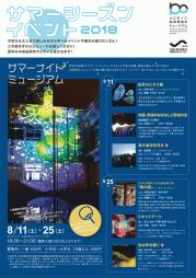 summer-event_2018.jpg