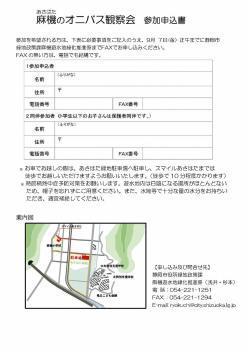 H30オニバスチラシ-2.jpg