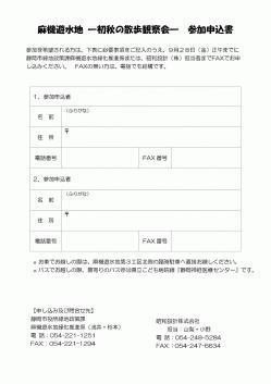 ミズアオイ観察会-2.jpg