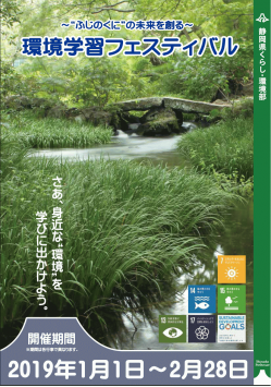 環境学習フェスティバル表紙.png