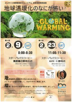 地球温暖化のなにが怖い?.png
