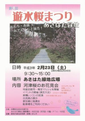 30_遊水桜まつりチラシ.jpg