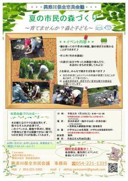 (チラシ)令和元年度「第2回市民の森づくり」-1.jpg